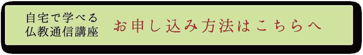 自宅で学べる仏教通信講座のお申し込みはこちらへ